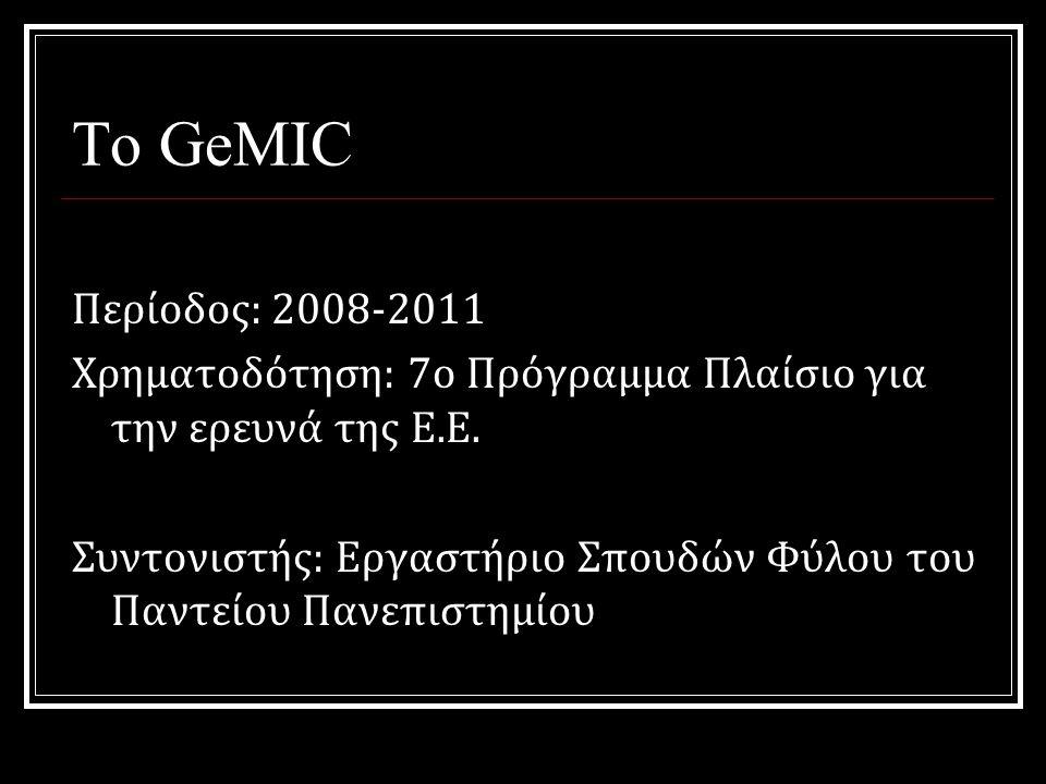 Το GeMIC Περίοδος: 2008-2011 Χρηματοδότηση: 7ο Πρόγραμμα Πλαίσιο για την ερευνά της Ε.Ε.