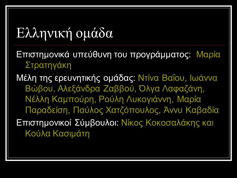 Ελληνική ομάδα Επιστημονικά υπεύθυνη του προγράμματος: Μαρία Στρατηγάκη Μέλη της ερευνητικής ομάδας: Ντίνα Βαΐου, Ιωάννα Βώβου, Αλεξάνδρα Ζαββού, Όλγα Λαφαζάνη, Νέλλη Καμπούρη, Ρούλη Λυκογιάννη, Μαρία Παραδείση, Παύλος Χατζόπουλος, Άννυ Καβαδία Επιστημονικοί Σύμβουλοι: Νίκος Κοκοσαλάκης και Κούλα Κασιμάτη