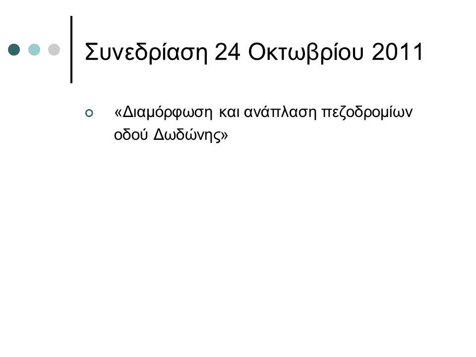 Συνεδρίαση 24 Οκτωβρίου 2011 «Διαμόρφωση και ανάπλαση πεζοδρομίων οδού Δωδώνης»