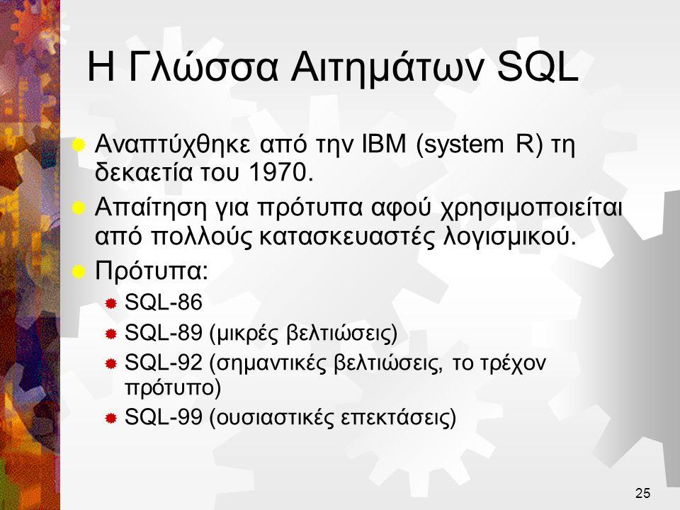 26 Η Γλώσσα Αιτημάτων SQL  Για να βρούμε όλους τους φοιτητές ηλικίας 18 ετών γράφουμε: SELECT * FROM Students S WHERE S.age=18 •Για να πάρουμε μόνο τα ονόματα και τα logins, αντικαθιστούμε την πρώτη γραμμή με: SELECT S.name, S.login Αποτέλεσμα