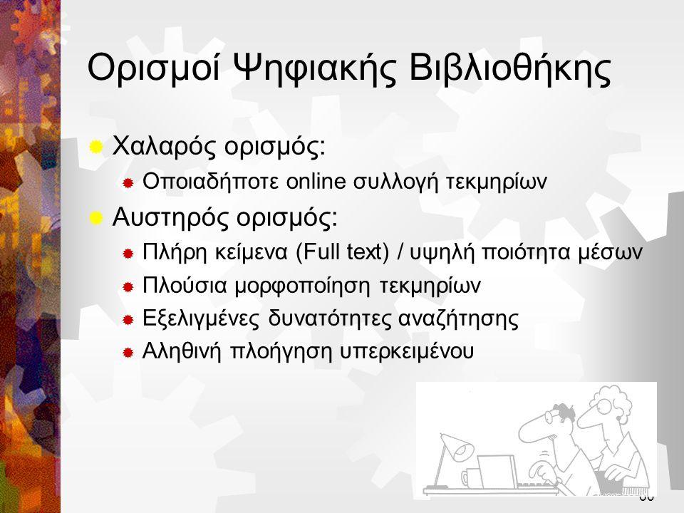 61 Η Έννοια της «Ψηφιακής Βιβλιοθήκης» «...η έννοια της ψηφιακής βιβλιοθήκης δεν ισοδυναμεί απλά με μια ψηφιοποιημένη συλλογή με εργαλεία διαχείρισης πληροφορίας.