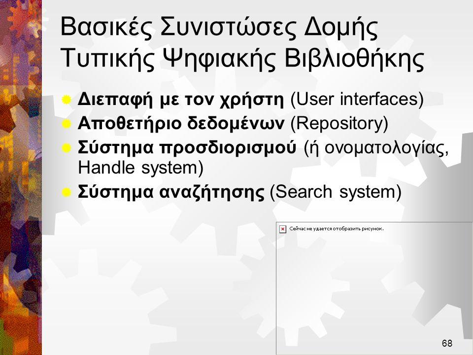 69 Ψηφιακή Βιβλιοθήκη – Σχηματικά Υπηρεσίες Ψηφιακών Βιβλιοθηκών Αποθετήριο 1Αποθετήριο 2Αποθετήριο N Παροχείς Υπηρεσιών Ψηφιακών Βιβλιοθηκών Ψηφιακά αντικείμενα στα Αποθετήριο Εκδότες Χρήστες Βιβλιοθήκης Ψηφιακά αντικείμενα εκτός Αποθετηρίων