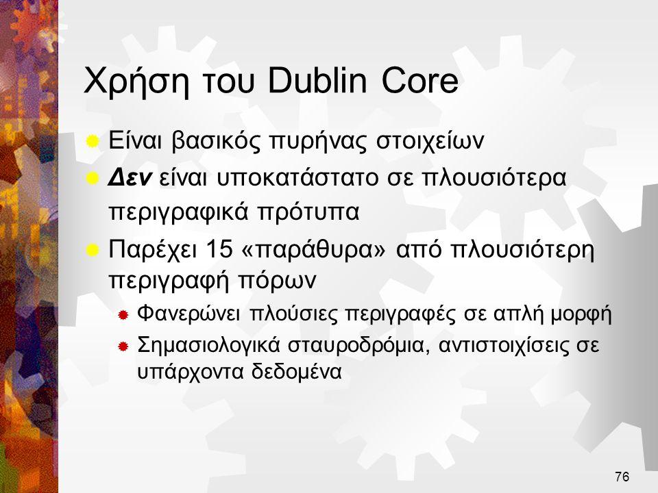 77 Περιγραφή σε Dublin Core Το Dublin Core είναι περισσότερο αντικείμενο εξαγωγής – παρά δημιουργίας title creator date desc rights Πλούσια περιγραφή Περιγραφή σε «DC Simple»