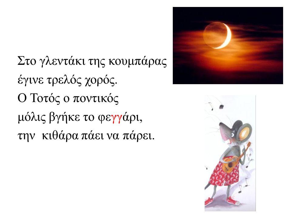 Στο γλεντάκι της κουμπάρας έγινε τρελός χορός. Ο Τοτός ο ποντικός μόλις βγήκε το φεγγάρι, την κιθάρα πάει να πάρει.