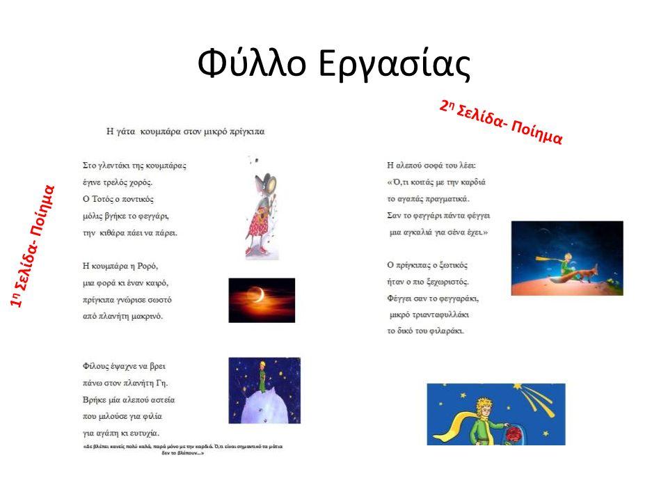 Φύλλο Εργασίας 1 η Σελίδα- Ποίημα 2 η Σελίδα- Ποίημα