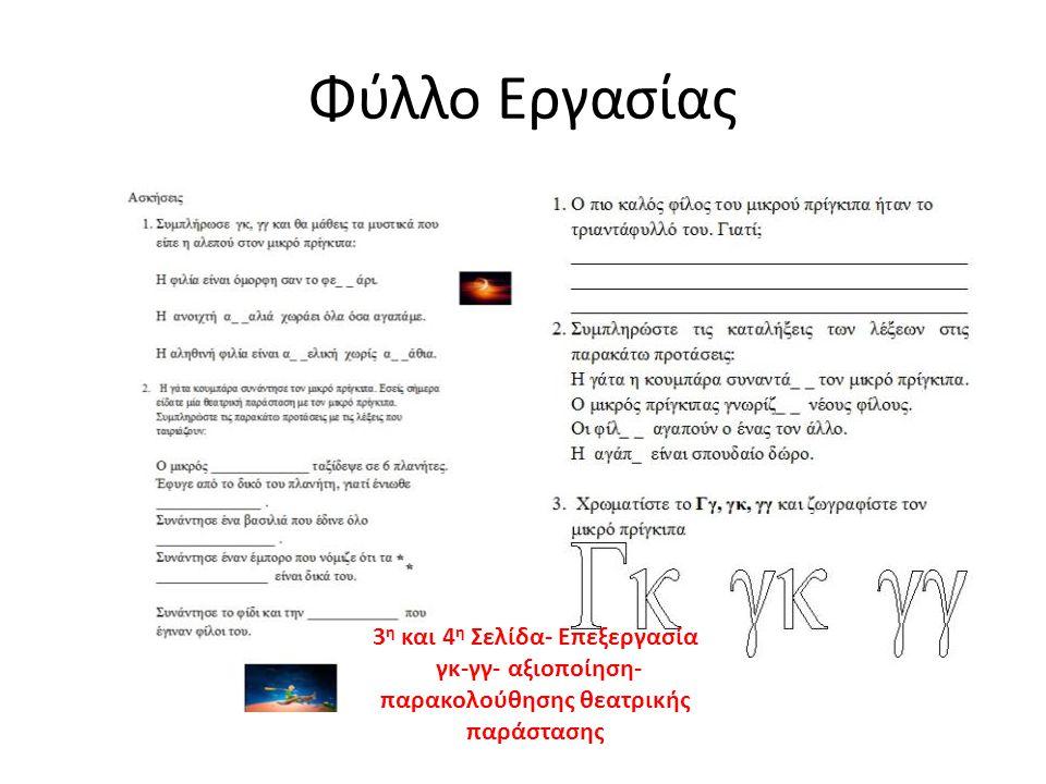 Φύλλο Εργασίας 3 η και 4 η Σελίδα- Επεξεργασία γκ-γγ- αξιοποίηση- παρακολούθησης θεατρικής παράστασης