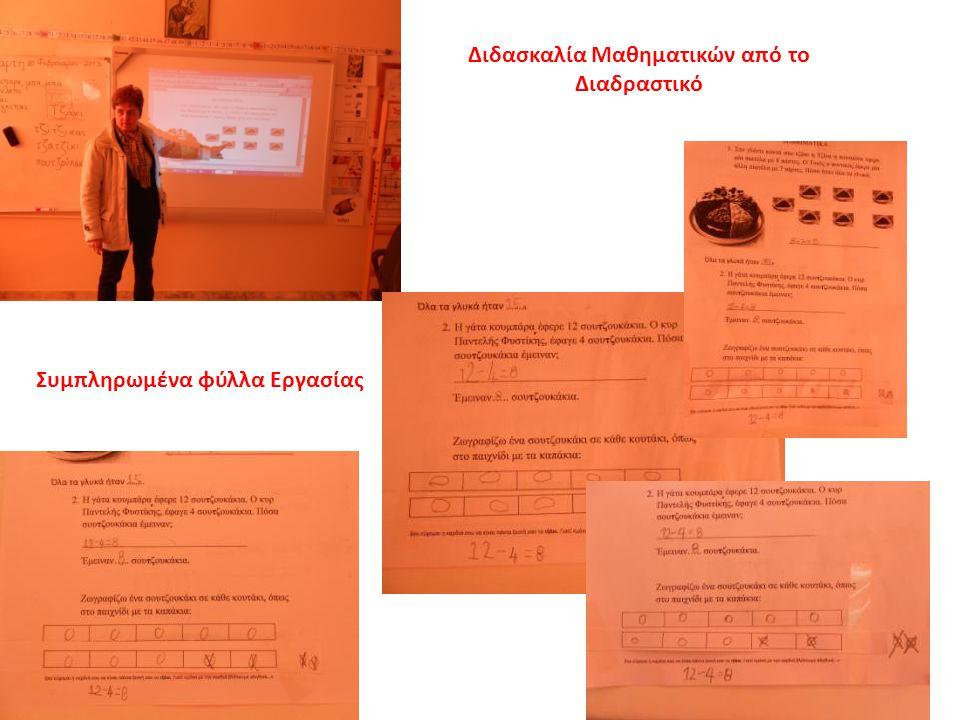 Διδασκαλία Μαθηματικών από το Διαδραστικό Συμπληρωμένα φύλλα Εργασίας
