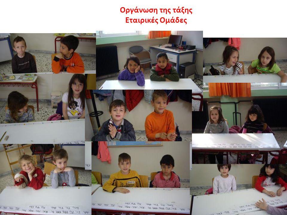 Οι ήρωες των παραμυθιών στη θεατρική Αγωγή Σκετς γραμμένο από τη δασκάλα- εικονογράφηση από τα παιδιά.