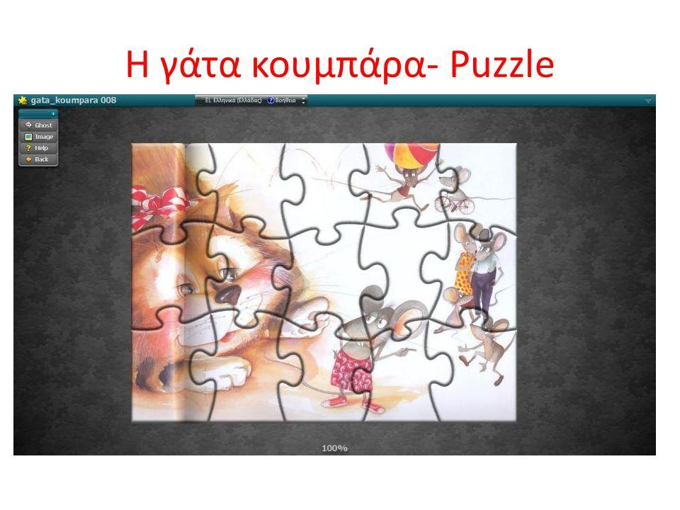 Η γάτα κουμπάρα- Puzzle