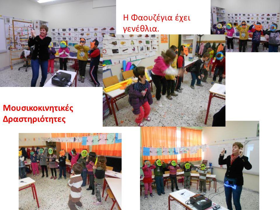 Μουσικοκινητικές Δραστηριότητες Η Φαουζέγια έχει γενέθλια.