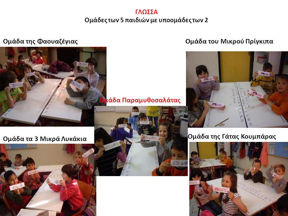 ΓΛΩΣΣΑ Ομάδες των 5 παιδιών με υποομάδες των 2 Ομάδα του Μικρού Πρίγκιπα Ομάδα της Γάτας Κουμπάρας Ομάδα τα 3 Μικρά Λυκάκια Ομάδα της Φαουαζέγιας Ομάδ