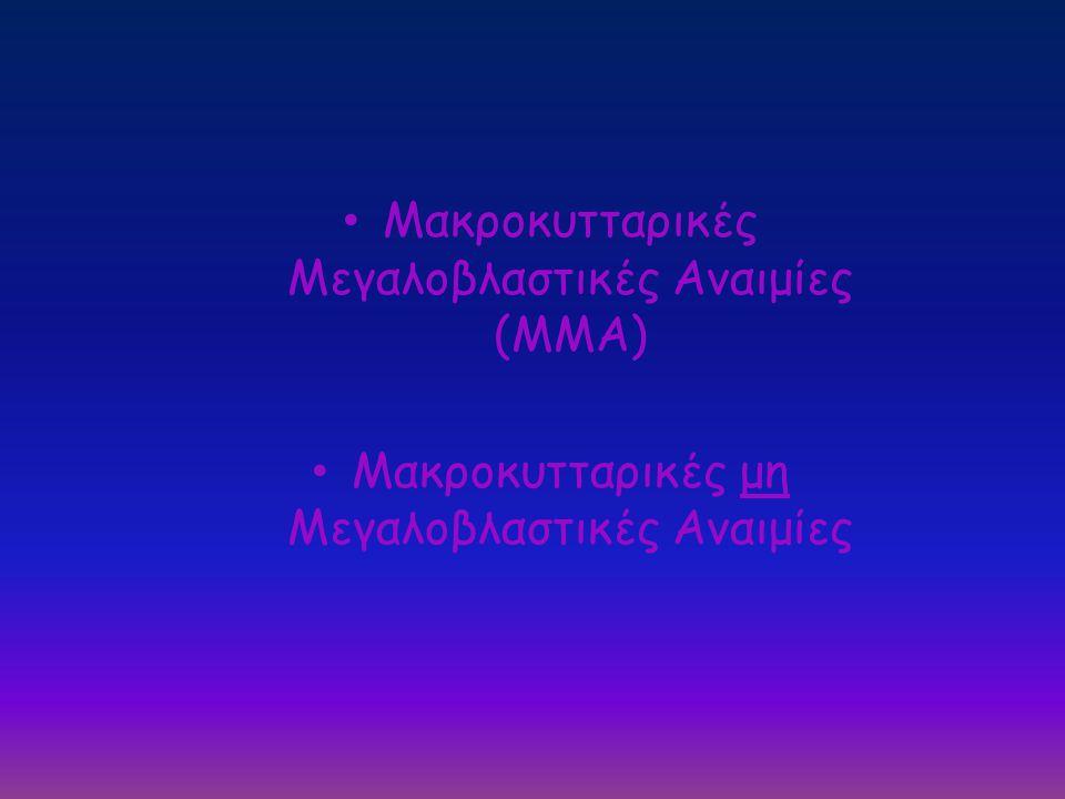 ΑΙΤΙΑ ΜΗ ΜΕΓΑΛΟΒΛΑΣΤΙΚΗΣ ΑΝΑΙΜΙΑΣ  Ηπατική νόσος • Κακοήθεια, Μη αλκοολική ηπατική νόσος, φάρμακα  Αιματολογικά νοσήματα • Μυελοδυπλαστικά, μυελουπερπλαστικά σύνδρομα • ΟΜΛ/ΟΛΛ, ερυθρολευχαιμία • Απλαστική, απλασία ερυθράς, σιδηροβλαστική αναιμία  Αιμόλυση / οξεία αιμορραγία→↑↑ ΔΕΚ  Φάρμακα κυτταροστατικά, αντιεπιληπτικά, αντιικά  Υποθυρεοειδισμός, με αυτοάνοσο μηχανισμό, ανεξάρτητα επιπέδων Β12 ή φυλλικού οξέος