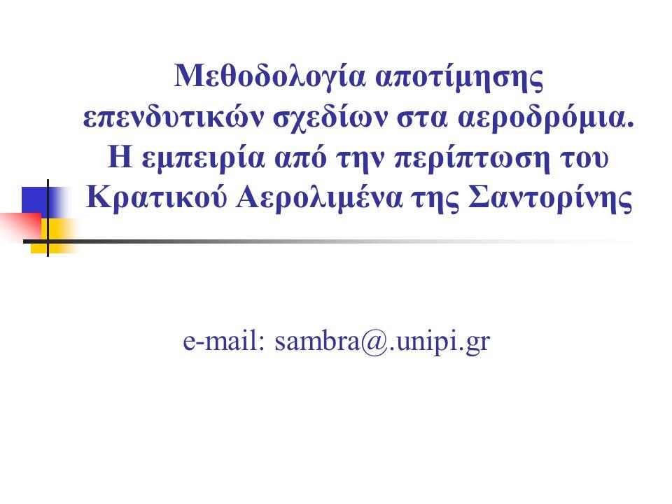 Μεθοδολογία αποτίμησης επενδυτικών σχεδίων στα αεροδρόμια. Η εμπειρία από την περίπτωση του Κρατικού Αερολιμένα της Σαντορίνης e-mail: sambra@.unipi.g