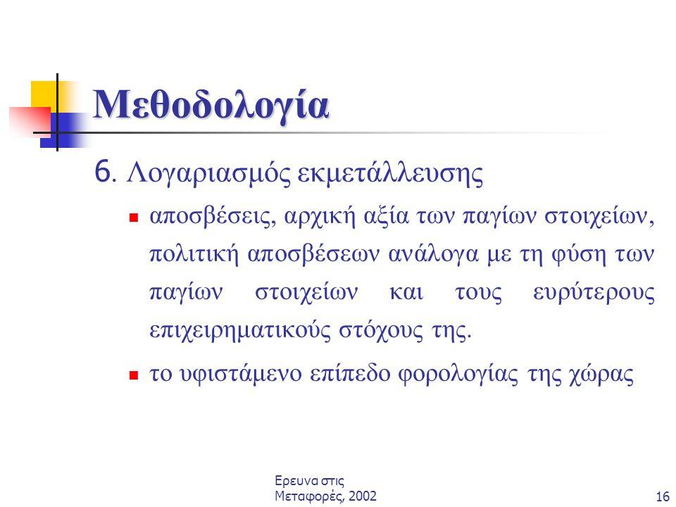 Ερευνα στις Μεταφορές, 200216 Μεθοδολογία 6. Λογαριασμός εκμετάλλευσης  αποσβέσεις, αρχική αξία των παγίων στοιχείων, πολιτική αποσβέσεων ανάλογα με