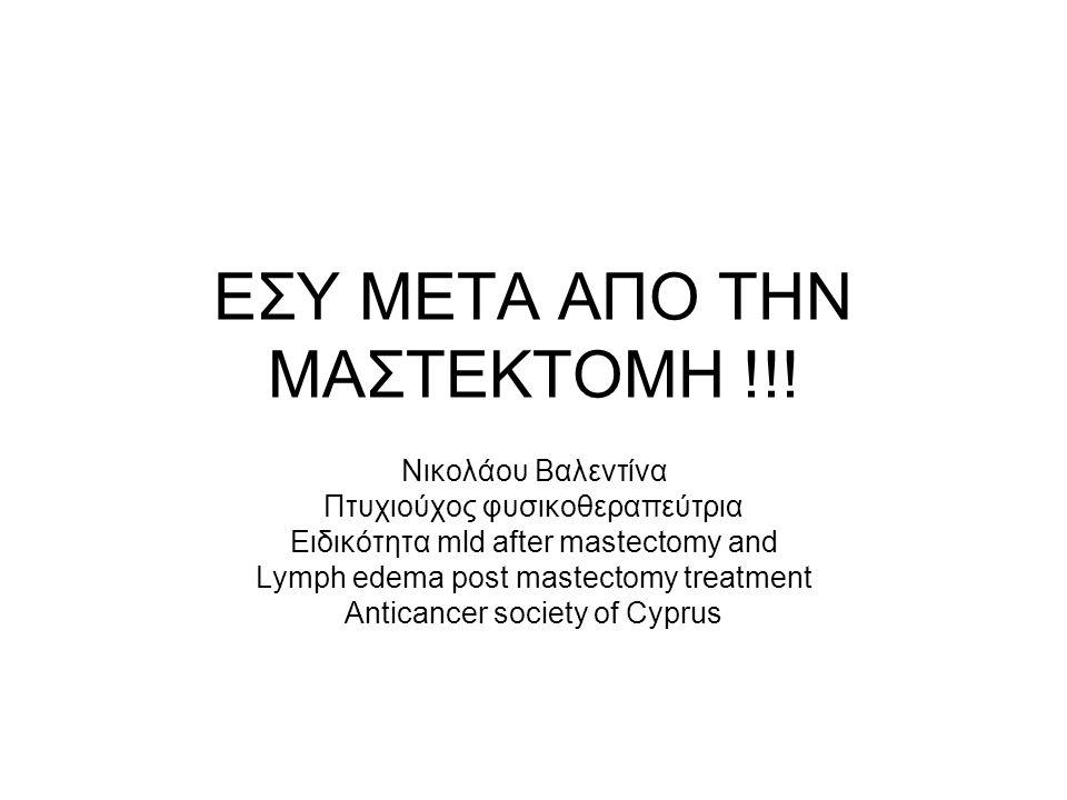 ΕΣΥ ΜΕΤΑ ΑΠΟ ΤΗΝ ΜΑΣΤΕΚΤΟΜΗ !!! Νικολάου Βαλεντίνα Πτυχιούχος φυσικοθεραπεύτρια Ειδικότητα mld after mastectomy and Lymph edema post mastectomy treatm