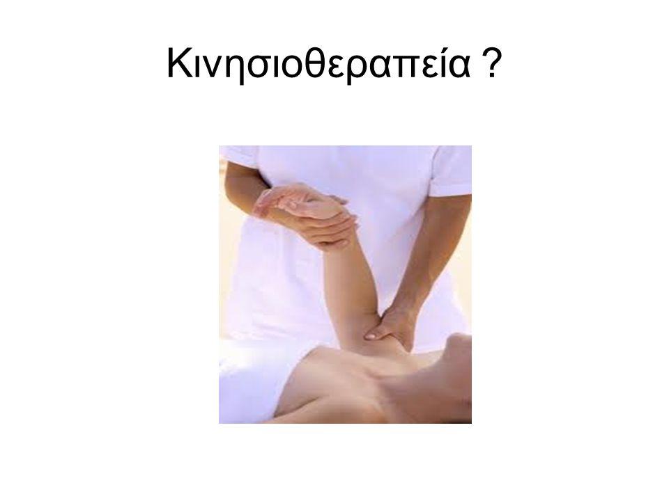 Κινησιοθεραπεία ?