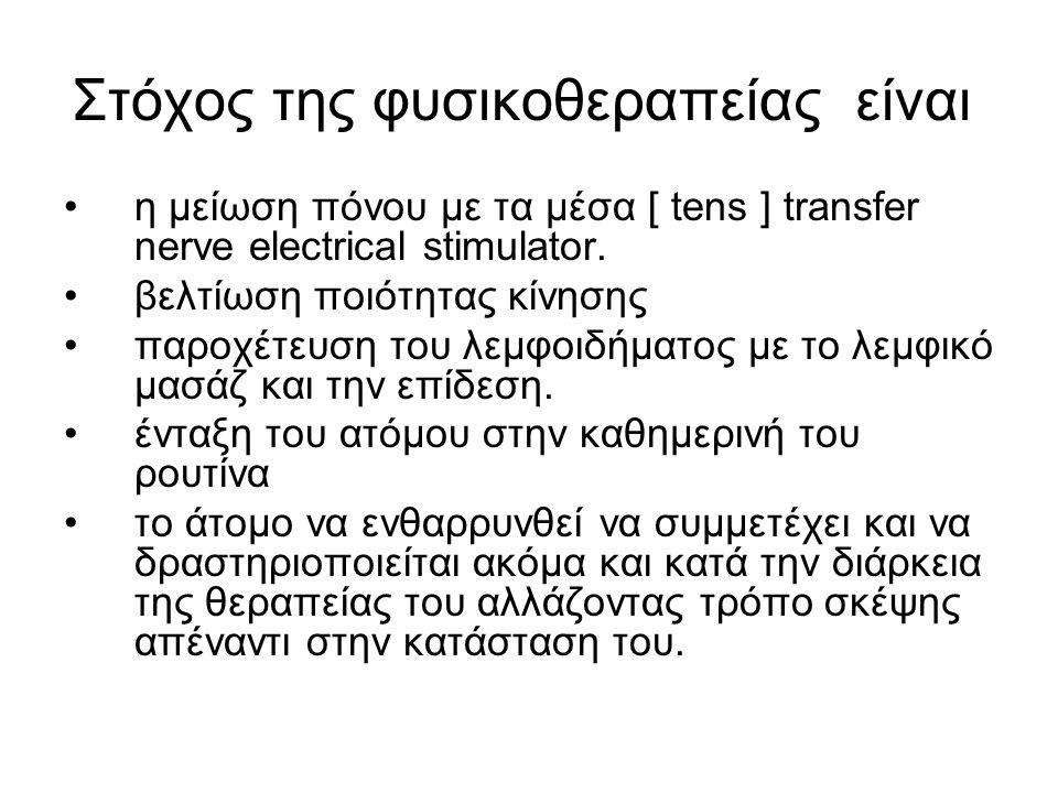 Στόχος της φυσικοθεραπείας είναι •η μείωση πόνου με τα μέσα [ tens ] transfer nerve electrical stimulator. •βελτίωση ποιότητας κίνησης •παροχέτευση το