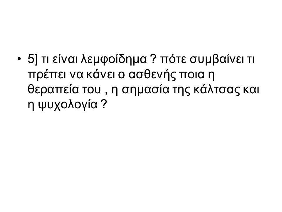 •5] τι είναι λεμφοίδημα .