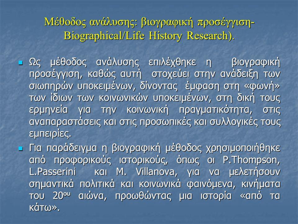 Μέθοδος ανάλυσης: βιογραφική προσέγγιση- Biographical/Life History Research).