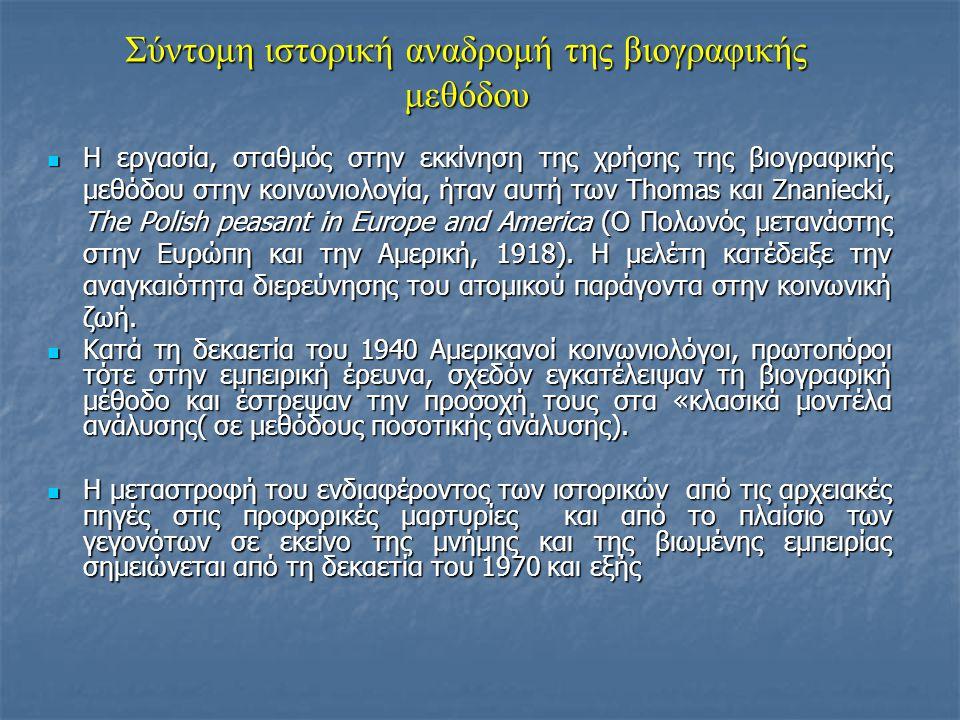 Σύντομη ιστορική αναδρομή της βιογραφικής μεθόδου  Η εργασία, σταθμός στην εκκίνηση της χρήσης της βιογραφικής μεθόδου στην κοινωνιολογία, ήταν αυτή των Thomas και Znaniecki, The Polish peasant in Europe and America (Ο Πολωνός μετανάστης στην Ευρώπη και την Αμερική, 1918).
