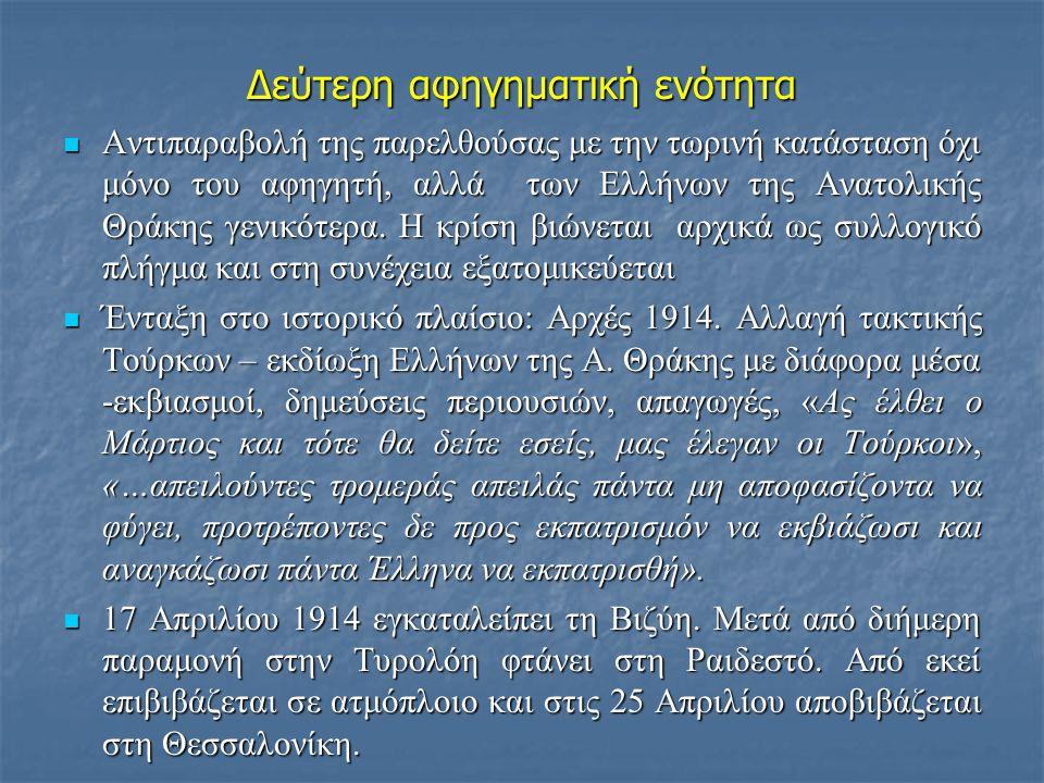 Δεύτερη αφηγηματική ενότητα  Αντιπαραβολή της παρελθούσας με την τωρινή κατάσταση όχι μόνο του αφηγητή, αλλά των Ελλήνων της Ανατολικής Θράκης γενικότερα.