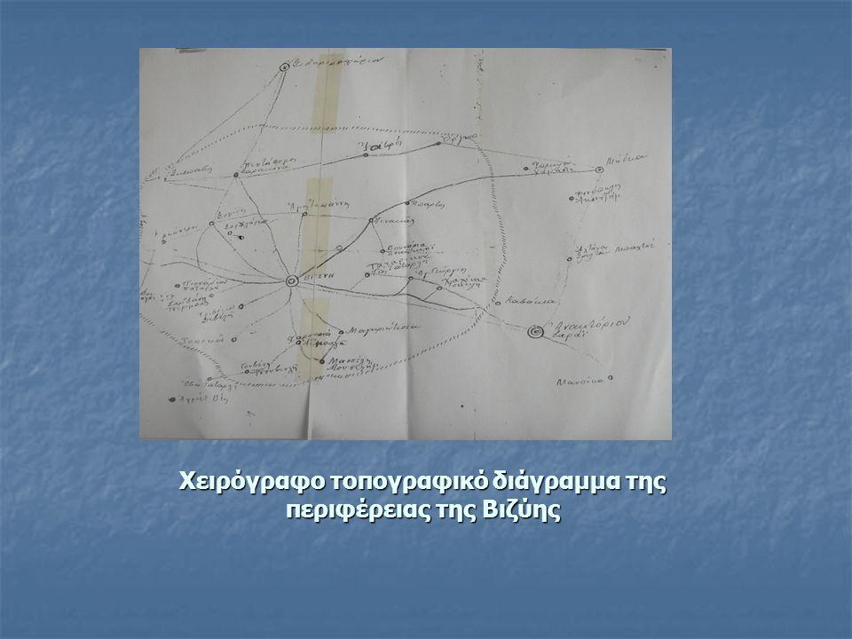Χειρόγραφο τοπογραφικό διάγραμμα της περιφέρειας της Βιζύης
