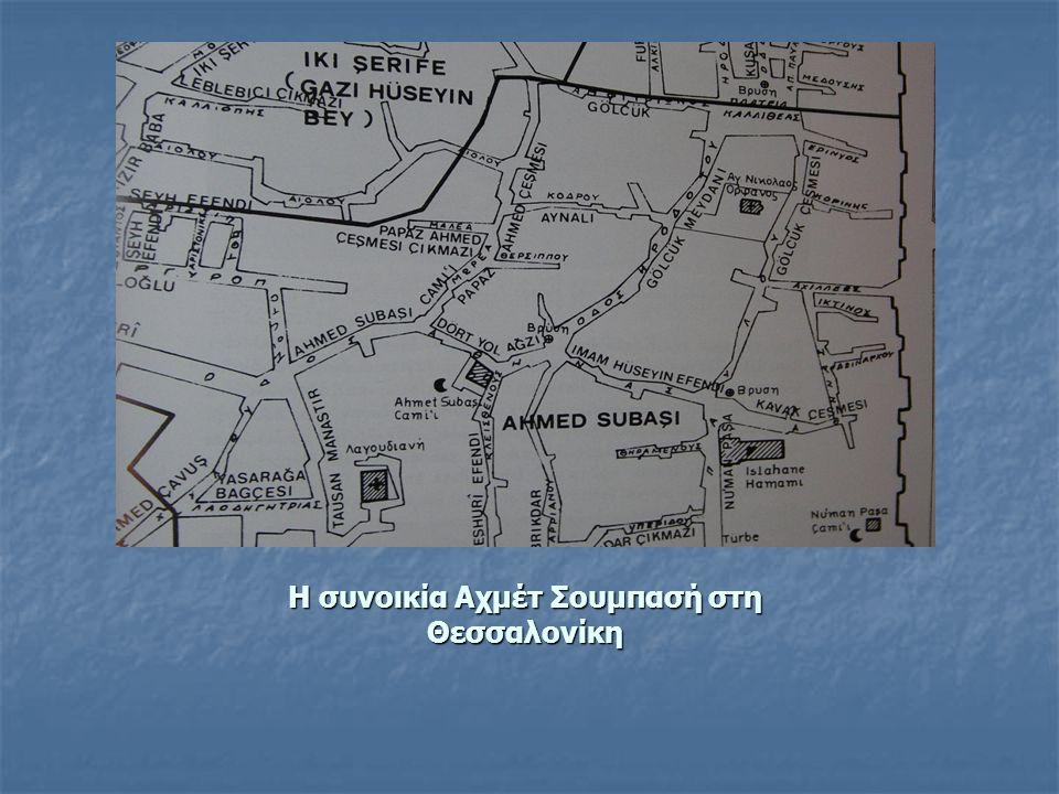Η συνοικία Αχμέτ Σουμπασή στη Θεσσαλονίκη