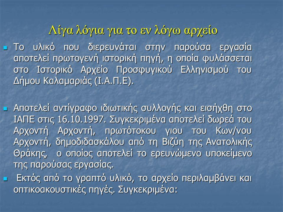  Διορισμός στο χωριό Διαβατός Βέροιας «Την 10 ην Δεκεμβρίου εγένετο επισήμως ο διορισμός μου υπό της Νομαρχίας Θεσσαλονίκης δια της υπ'αριθμ.12917 αποφάσεώς της, τη δε 2 α Ιανουαρίου παρουσιασθείς εις το γραφείον του Επιθεωρητή Βερροίας ωρκίσθην τον νεν.ομισμένον όρκον».