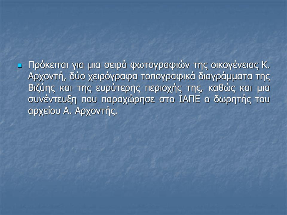  Αδέλφια:δεν αναφέρονται(προφανώς ήταν μοναχοπαίδι)  Εκπαίδευση: Νηπιοπαρθεναγωγείο και Αρρεναγωγείο (Αλληλοδιδακτική σχολή)Βιζύης, Ελληνική Σχολή Βιζύης, παρακολούθηση ιδιαίτερων μαθημάτων από ιδιώτη δάσκαλο.