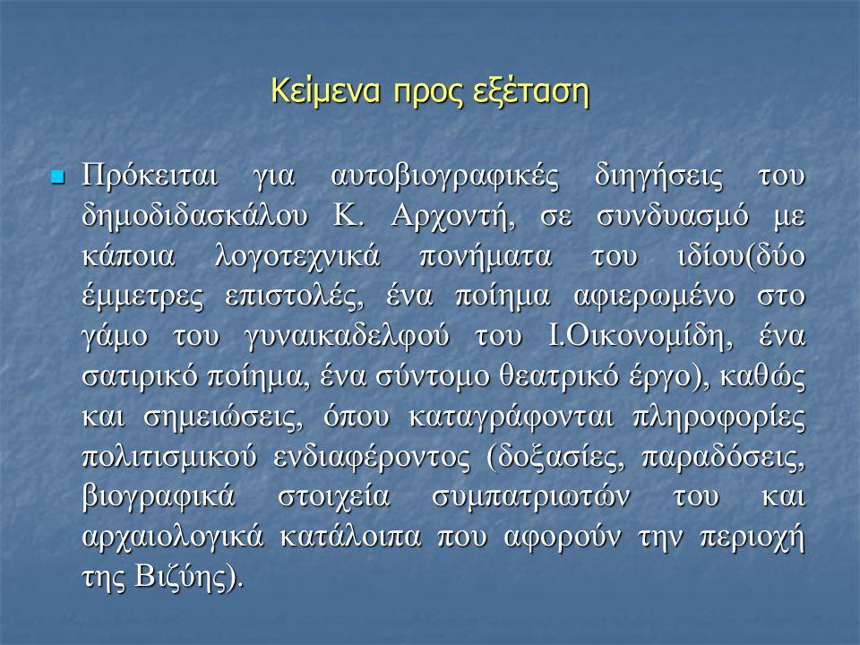 Τρίτη αφηγηματική ενότητα  Ιστορικό πλαίσιο :1920-1922, μετά την υπογραφή της συνθήκης των Σεβρών(28 Ιουλίου/10 Αυγούστου 1920)σύμφωνα με την οποία παραχωρούνταν στην Ελλάδα τα νησιά Ίμβρος, Τένεδος και η Θράκη μέχρι τα πρόθυρα της Κωνσταντινούπολης, καθώς και η προσωρινή διοίκηση της Σμύρνης.