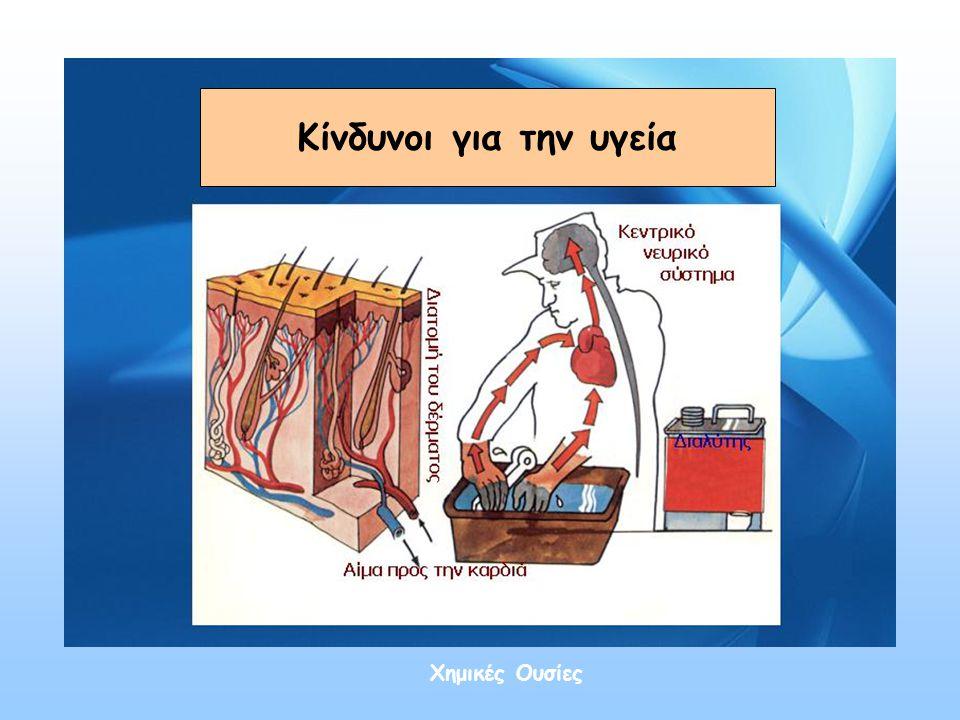 Χημικές Ουσίες Κίνδυνοι για την υγεία