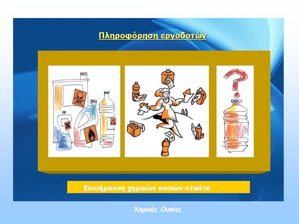 Χημικές Ουσίες