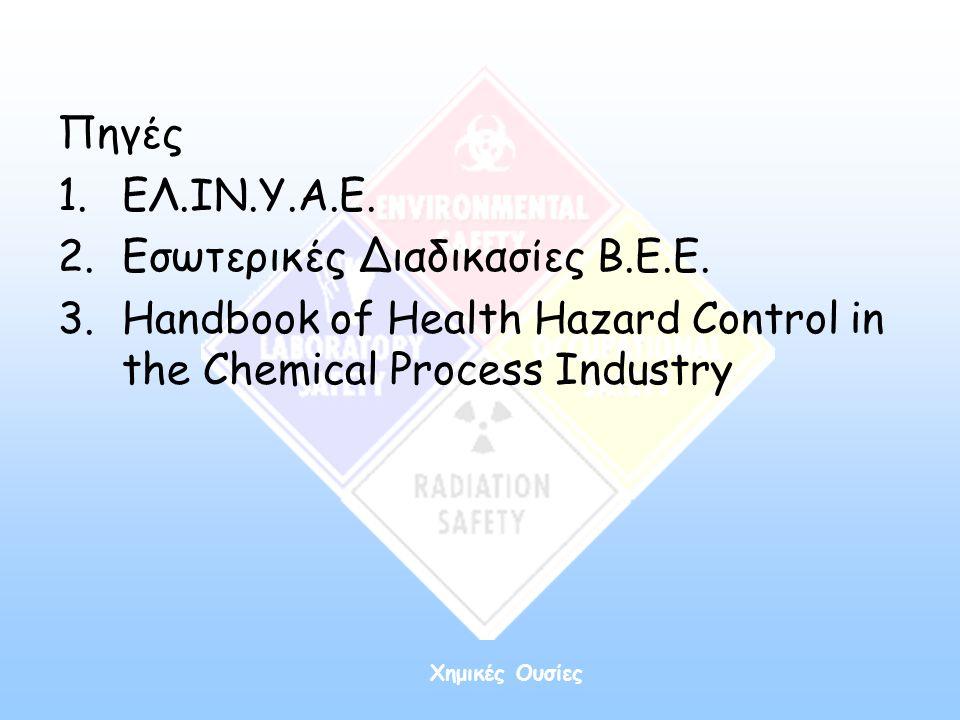 Χημικές Ουσίες Πηγές 1.ΕΛ.ΙΝ.Υ.Α.Ε. 2.Εσωτερικές Διαδικασίες Β.Ε.Ε. 3.Handbook of Health Hazard Control in the Chemical Process Industry