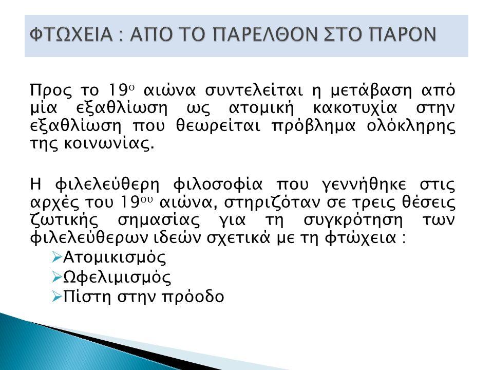 Παράδειγμα Δεύτερη περίπτωση Το εγγυημένο εισόδημα από το κράτος είναι 250 ευρώ και ο φορολογικός συντελεστής είναι 50%.