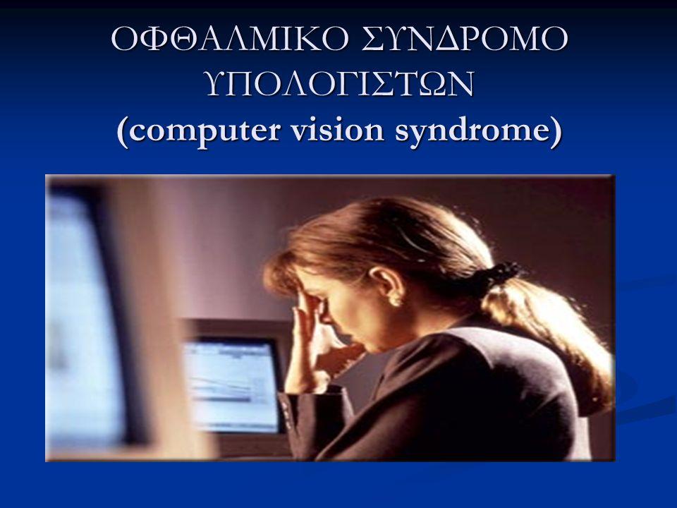 ΟΦΘΑΛΜΙΚΟ ΣΥΝΔΡΟΜΟ ΥΠΟΛΟΓΙΣΤΩΝ (computer vision syndrome)