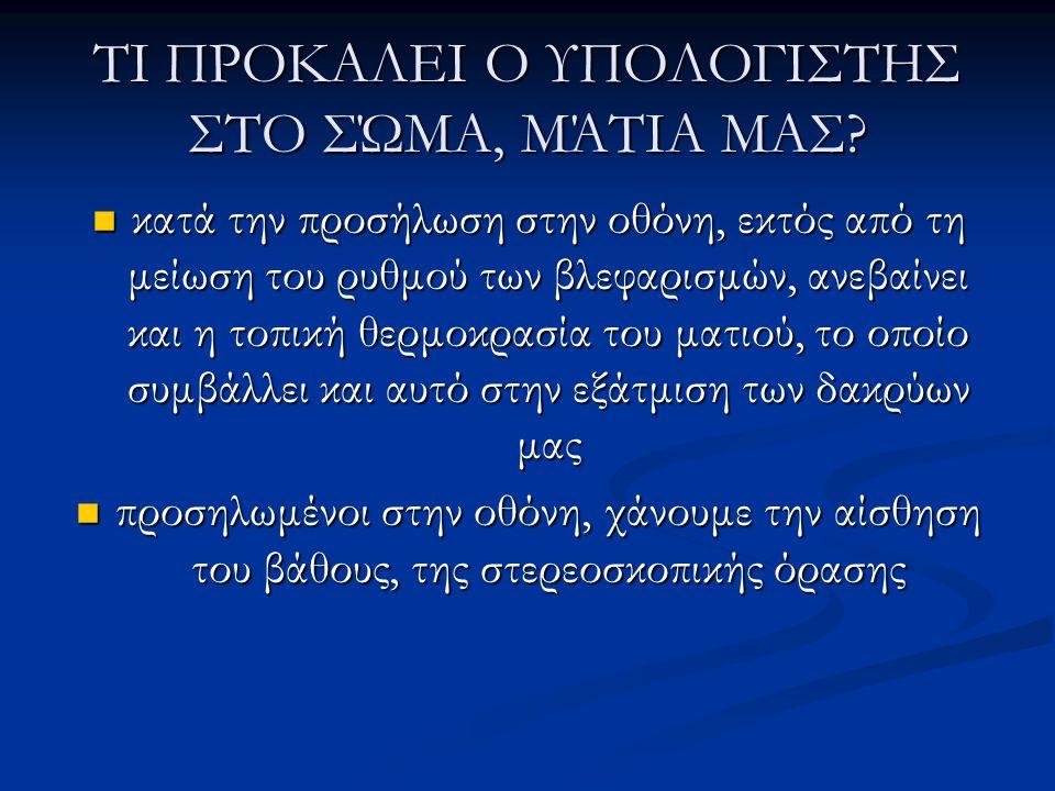 ΤΙ ΠΡΟΚΑΛΕΙ Ο ΥΠΟΛΟΓΙΣΤΗΣ ΣΤΟ ΣΏΜΑ, ΜΆΤΙΑ ΜΑΣ?  κατά την προσήλωση στην οθόνη, εκτός από τη μείωση του ρυθμού των βλεφαρισμών, ανεβαίνει και η τοπική