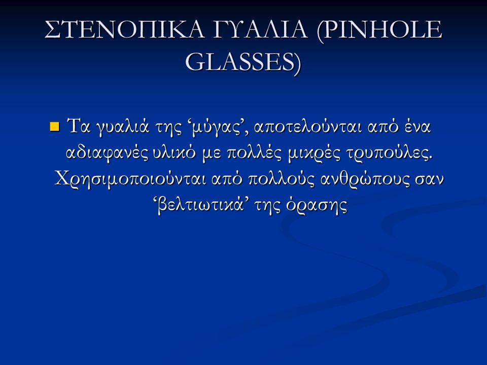  Τα γυαλιά της 'μύγας', αποτελούνται από ένα αδιαφανές υλικό με πολλές μικρές τρυπούλες. Χρησιμοποιούνται από πολλούς ανθρώπους σαν 'βελτιωτικά' της