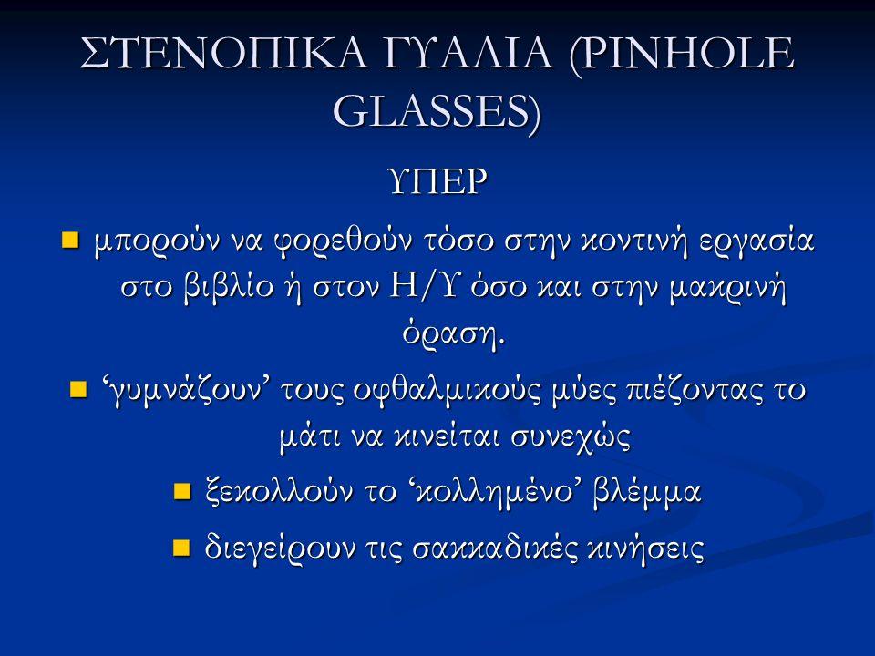 ΣΤΕΝΟΠΙΚΑ ΓΥΑΛΙΑ (PINHOLE GLASSES) ΥΠΕΡ  μπορούν να φορεθούν τόσο στην κοντινή εργασία στο βιβλίο ή στον Η/Υ όσο και στην μακρινή όραση.  'γυμνάζουν