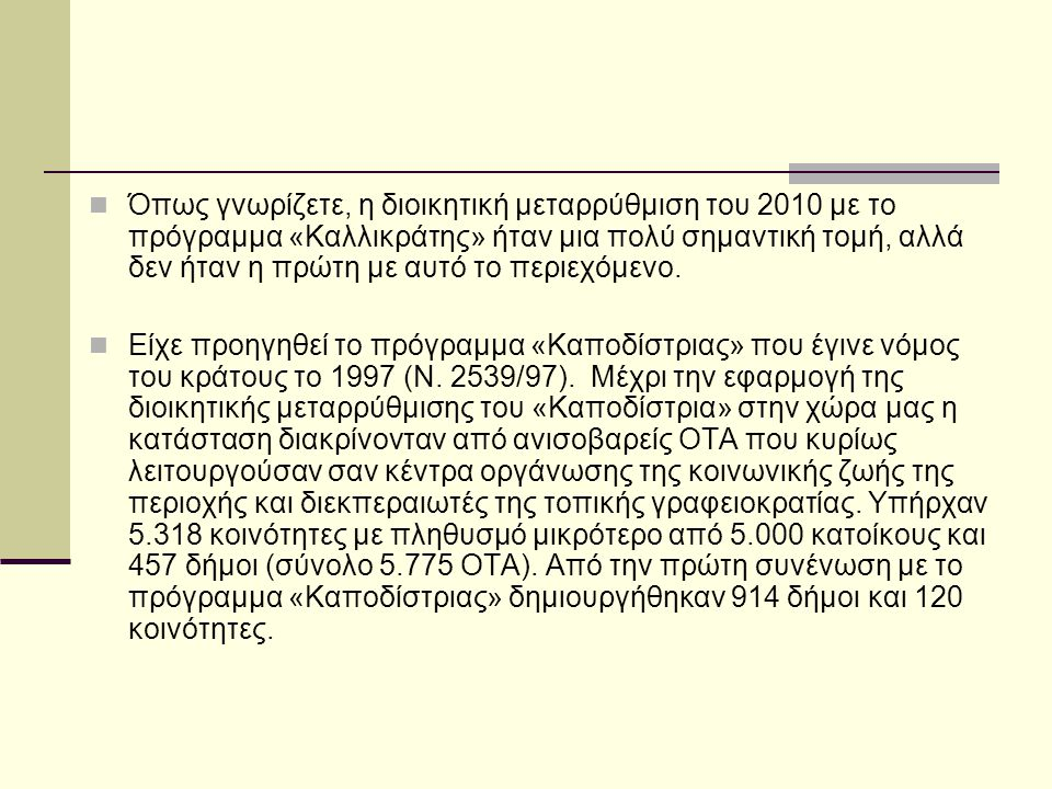  Όπως γνωρίζετε, η διοικητική μεταρρύθμιση του 2010 με το πρόγραμμα «Καλλικράτης» ήταν μια πολύ σημαντική τομή, αλλά δεν ήταν η πρώτη με αυτό το περιεχόμενο.