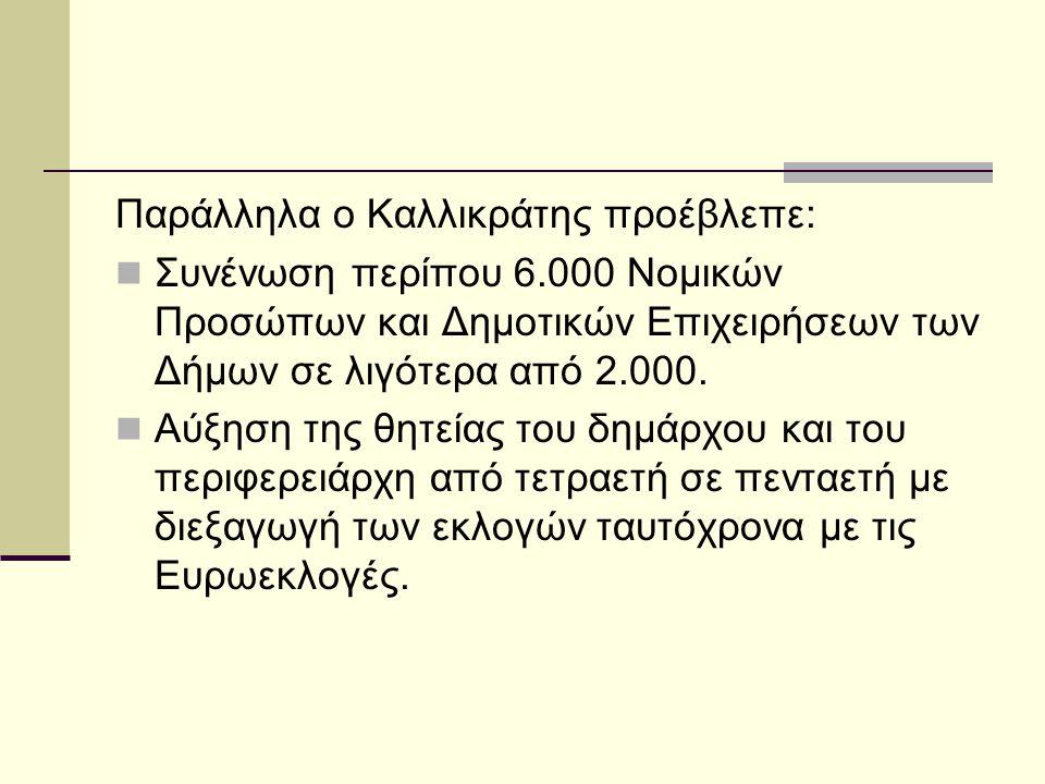 Παράλληλα ο Καλλικράτης προέβλεπε:  Συνένωση περίπου 6.000 Νομικών Προσώπων και Δημοτικών Επιχειρήσεων των Δήμων σε λιγότερα από 2.000.