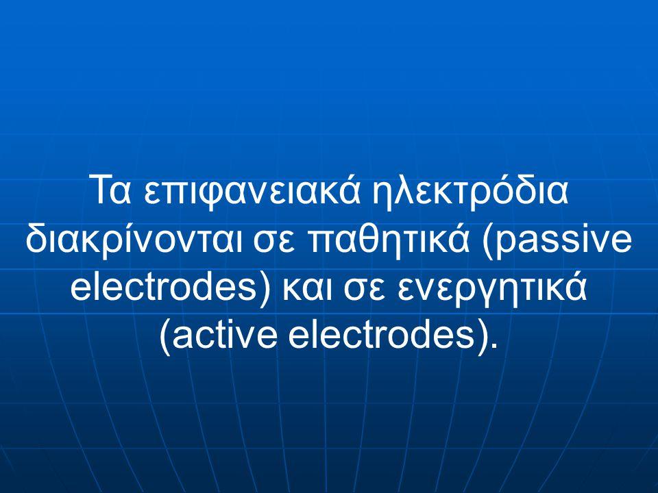 Τα επιφανειακά ηλεκτρόδια διακρίνονται σε παθητικά (passive electrodes) και σε ενεργητικά (active electrodes).
