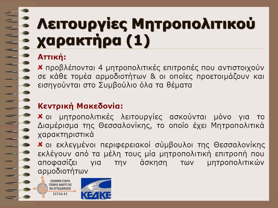 Λειτουργίες Μητροπολιτικού χαρακτήρα (1) Αττική: προβλέπονται 4 μητροπολιτικές επιτροπές που αντιστοιχούν σε κάθε τομέα αρμοδιοτήτων & οι οποίες προετ