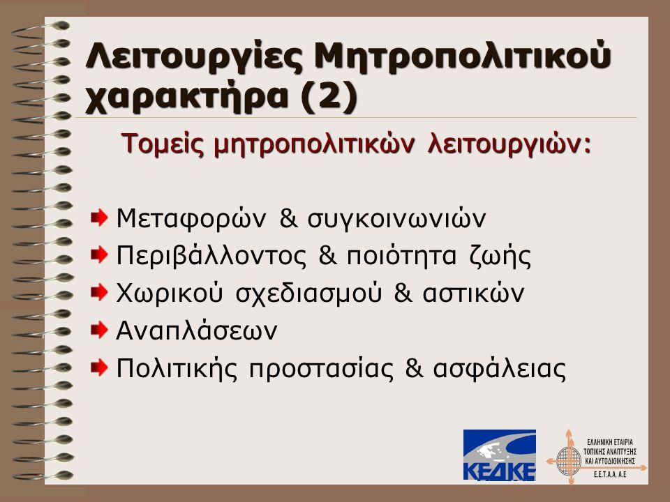 Λειτουργίες Μητροπολιτικού χαρακτήρα (2) Τομείς μητροπολιτικών λειτουργιών: Μεταφορών & συγκοινωνιών Περιβάλλοντος & ποιότητα ζωής Χωρικού σχεδιασμού