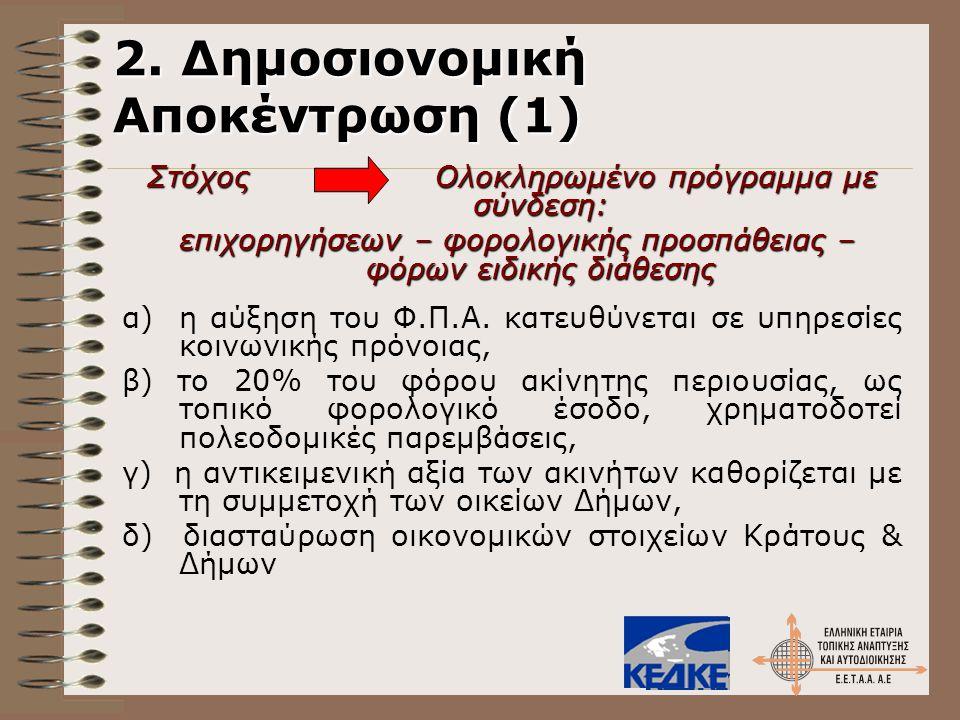 2. Δημοσιονομική Αποκέντρωση (1) Στόχος Ολοκληρωμένο πρόγραμμα με σύνδεση: επιχορηγήσεων – φορολογικής προσπάθειας – φόρων ειδικής διάθεσης επιχορηγήσ