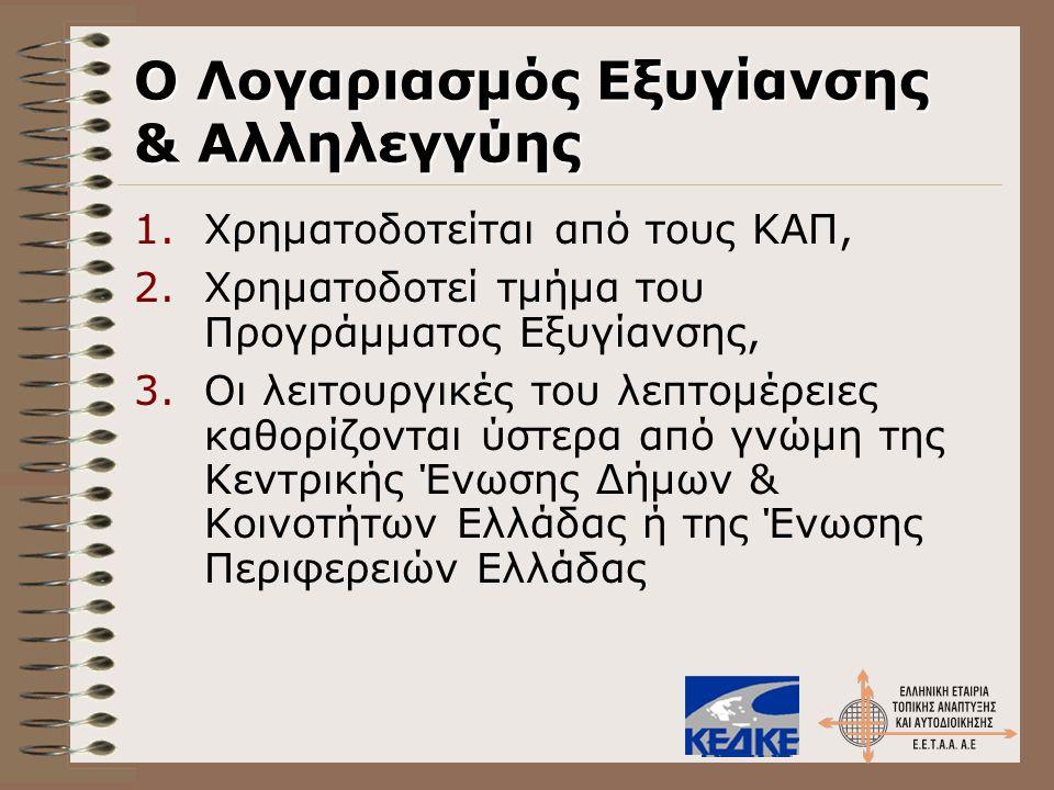 Ο Λογαριασμός Εξυγίανσης & Αλληλεγγύης 1.Χρηματοδοτείται από τους ΚΑΠ, 2.Χρηματοδοτεί τμήμα του Προγράμματος Εξυγίανσης, 3.Οι λειτουργικές του λεπτομέ