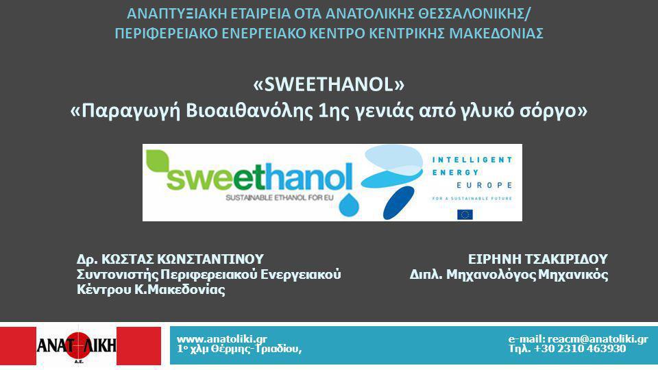 Απόκτηση τεχνογνωσίας για τη παραγωγή αιθανόλης από γλυκό σόργο, από υφιστάμενες μονάδες ΠΕΡΟΥΠΕΡΟΥ