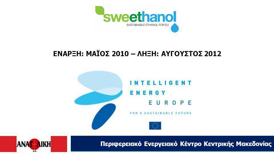 Περιφερειακό Ενεργειακό Κέντρο Κεντρικής Μακεδονίας ΕΝΑΡΞΗ: ΜΑΪΟΣ 2010 – ΛΗΞΗ: ΑΥΓΟΥΣΤΟΣ 2012