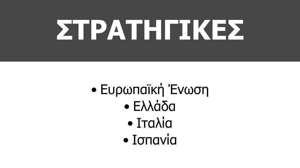 ΣΤΡΑΤΗΓΙΚΕΣ •Ευρωπαϊκή Ένωση •Ελλάδα •Ιταλία •Ισπανία