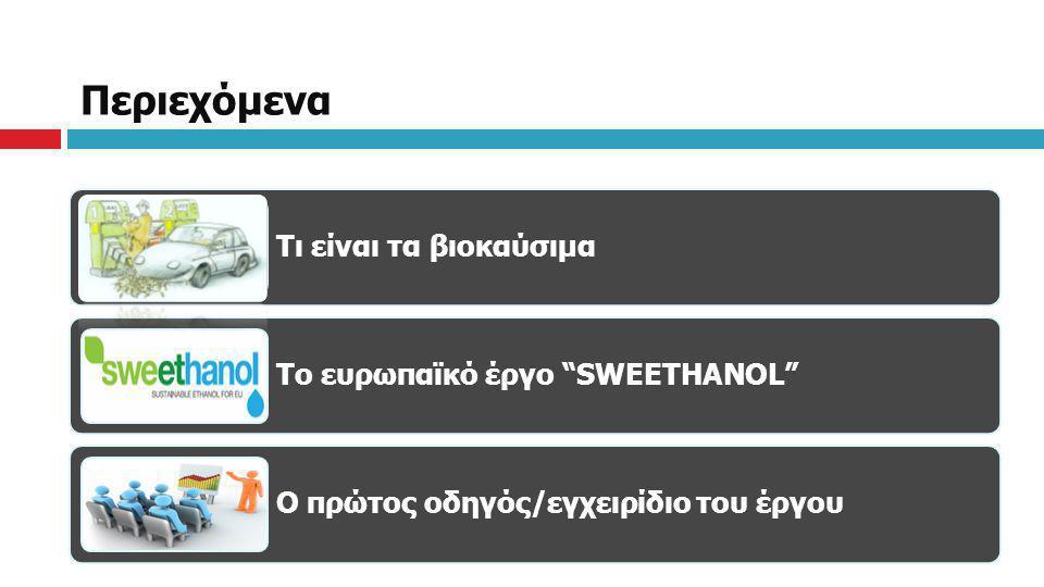 """Περιεχόμενα Τι είναι τα βιοκαύσιμα Το ευρωπαϊκό έργο """"SWEETHANOL"""" Ο πρώτος οδηγός/εγχειρίδιο του έργου"""