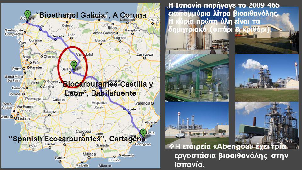 """""""Bioethanol Galicia"""", A Coruna """"Spanish Ecocarburantes"""", Cartagena """"Biocarburantes Castilla y Leon"""", Babilafuente H Ισπανία παρήγαγε το 2009 465 εκατο"""